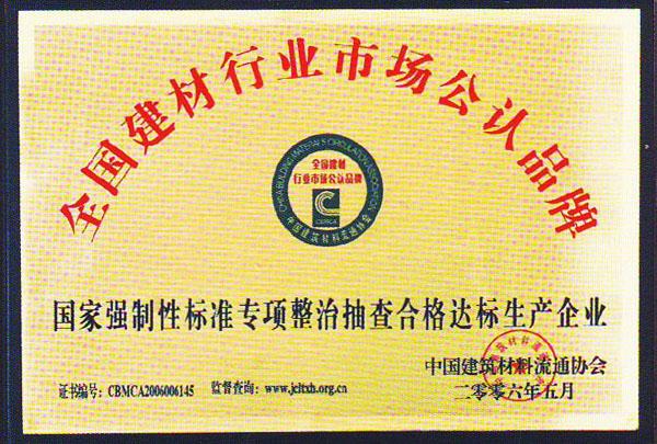 全国建caixing业shi场gong认pin牌