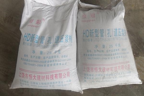 HDxin型guan(孔)道压jiang剂